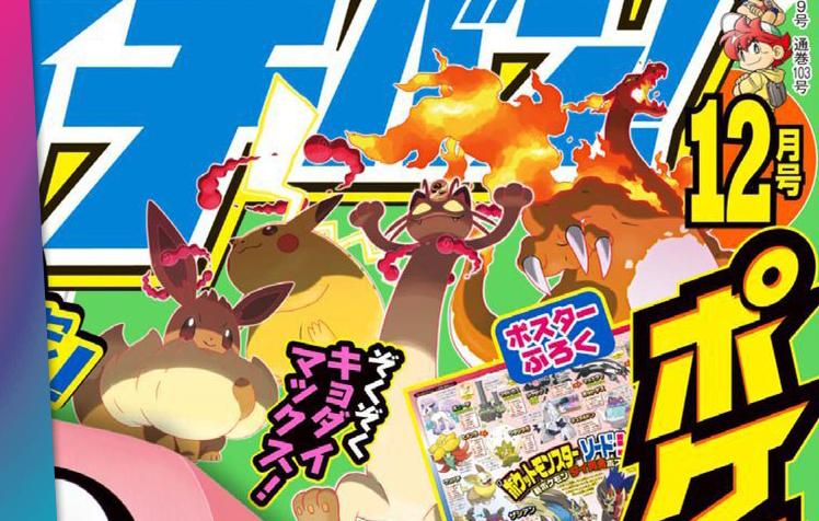 CoroCoro Ichiban revela Gigantamax Charizard, Pikachu, Meowth e Eevee